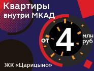 ЖК Царицыно Квартиры комфорт-класса по цене